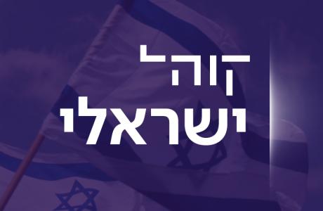 קוהל ישראלי